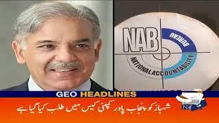 Geo Headlines - 01 PM - 15 July 2018