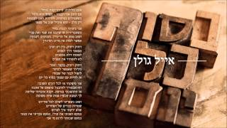 אייל גולן בסוף כל יום Eyal Golan