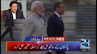 News Headlines | 9:00am | 23 Aug 2019 | 24 News HD