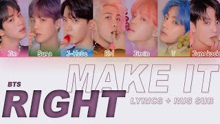 Bts (방탄소년단) - &'make It Right&' (rus And Eng Sub)