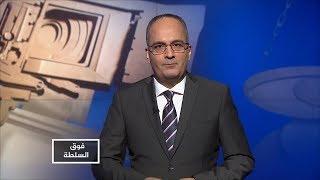 فوق السلطة- صَلَاح سفيرُ مِصر والأخلاق الإسلامية