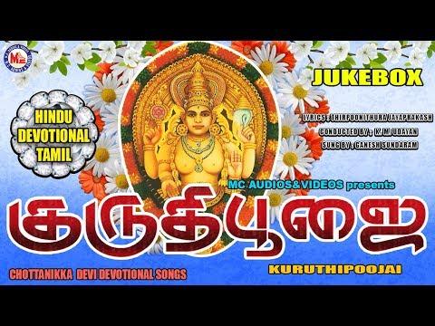 Samayapuram Mariamman Mp3 Songs Free Download