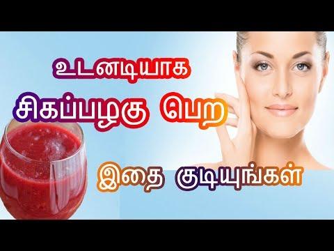 Skin Whitening Drink| சிகப்பழகு பெற | Juice for glowing white skin|Tamil Beauty Tips