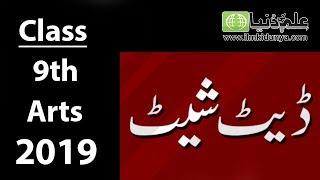 date sheet of 9th class 2019 karachi board general group Videos