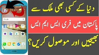 How To Send \u0026 Receive Free Sms In Pakistan From Any Country And Receive Reply Back In Any Country