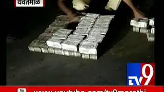 यवतमाळमध्ये १० करोडची रोकड जप्त   महाराष्ट्र तेलंगणा सीमेवर पोलिसांची कारवाई-TV9