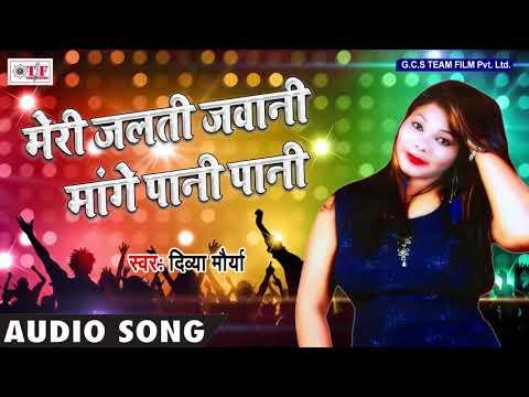 Xxx Mp4 Divya Maurya का New Year Special मेरी जलती जवानी मांगे पानी पानी New Year 2018 Bhojpuri Song 2018 3gp Sex