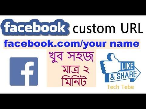 How to set facebook profile custom username Bangla Tutorial |Tech Tube Pro