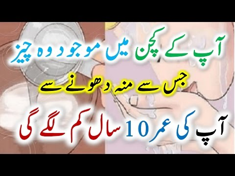 White Skin Tips In Urdu \ Hindi || Beauty Tips || How to Get Clear | Fair | Spotless Skin | Acne