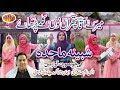 SHABEENA MAJIDA 2018 NEW OFFICIAL VIDEO ARSHAN DA RAHI Ok mp3