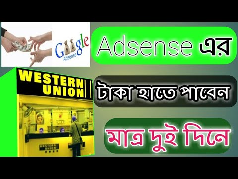 How To Receive Google Adsense Payments Via Western Union in Bangla