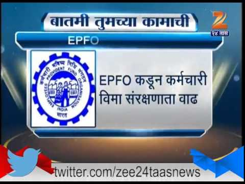 Mumbai : Increase Of Workers Insurance Amount By EPFO