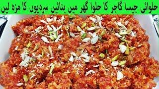 Gajar Ka Halwa Recipe | Halwai Jesa Simple and Delicious Carrot Halwa by Huma Ka Kitchen
