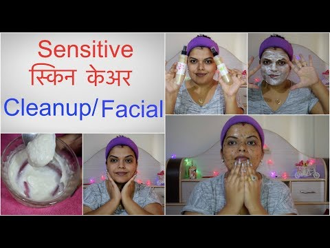 SENSITIVE SKIN CARE ROUTINE | सेंसिटिव स्किन केयर | FACIAL/ CLEAN UP ROUTINE INDIA IN HINDI
