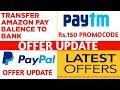 Trick To Transfer Amazon Pay Balance To Bank Account|Paytm Rs.150 Promocode|PayPal Offer Update