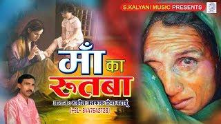 माँ की ममता पर जबरदस्त गाना | Maa Ka Rutba | Mamta Bhare Sad Song | Shakeel Ashfaq - Maa Ki Mamta