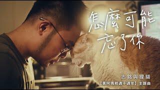 黃阿瑪相遇十週年主題曲【怎麼可能忘了你】志銘與狸貓|重返2009相遇故事 Official MV