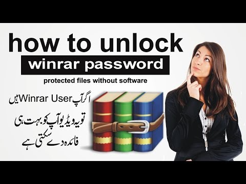 How to Unlock Winrar Password - 100% Working [Hindi/Urdu]