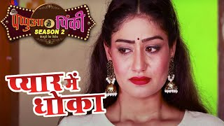 Bhojpuri Web Series || Pappua Ke Pinky Season 2 - Ep5 || Neetika Jaiswal, Raushan, Abhilasha Shree |