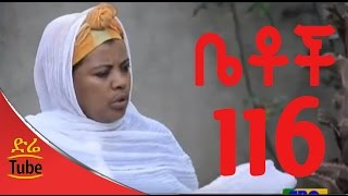 Ethiopian Comedy Series Betoch Part 116