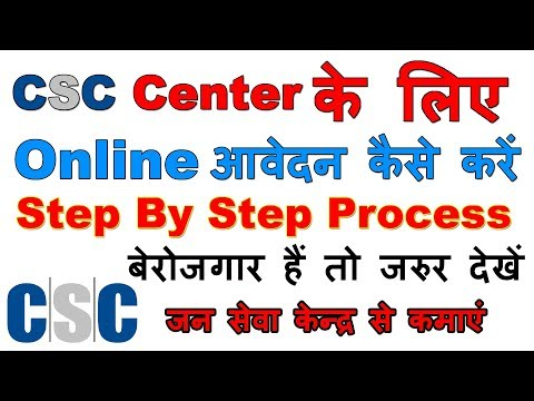 How to Apply for CSC center Online in India Step By Step (कॉमन सर्विस सेंटर ऑनलाइन  रजिस्ट्रेशन)