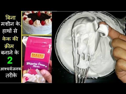 बिना मशीन केक की क्रीम बनाएं ❤️ Homemade Whipped Cream❤️Whipped Cream with powder❤️ New Year recipe