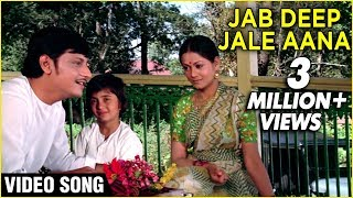 Jab Deep Jale Aana, Jab Shaam Dhale Aana - Chitchor - Yesudas & Hemlata Superhit Duet