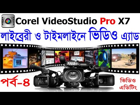 How To Add Videos In Timeline Or Library Of  Videostudio Pro X7 Bangla Video Tutorial 2018