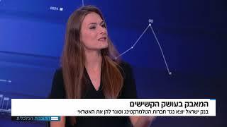 #x202b;בנק ישראל נאבק בעוקץ הקשישים וסוגר לחברות הטלמרקטינג את האשראי#x202c;lrm;
