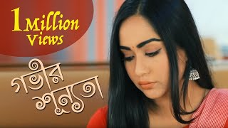 Govir Sunnota | Milon, Momo, Arfan | Eid Natok | Maasranga TV Official | 2017