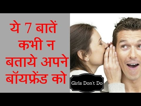 7 Things Not to Share with Your Boyfriend | Love Tips For Girls in Hindi
