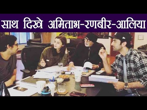 Ranbir Kapoor, Alia Bhatt, Amitabh Bachchan came together for Brahmastra; Picture Out | FilmiBeat