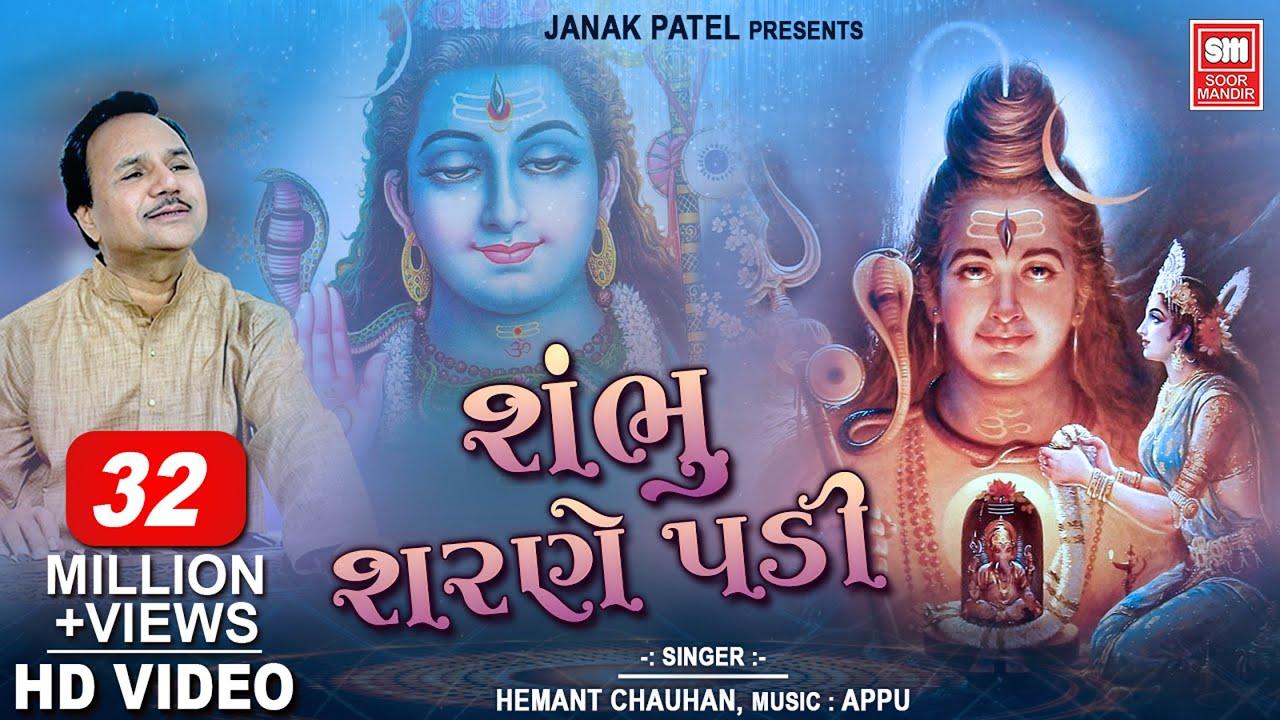 Download Shambhu Charne Padi    શંભુ શરણે પડી    Hemant Chauhan   सोमवार Special Shiv Bhajans MP3 Gratis
