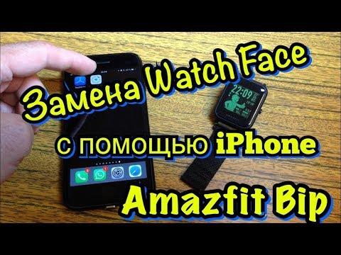 Amazfit Bip. Замена Циферблата с iPhone!