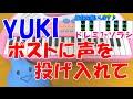 1本指ピアノ【ポストに声を投げ入れて】YUKI 映画ポケモン 簡単ドレミ楽譜 初心者向け