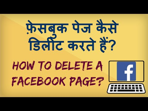 How To Delete Your Facebook Page Permanently 2016? Facebook Page Kaise Delete Kare?