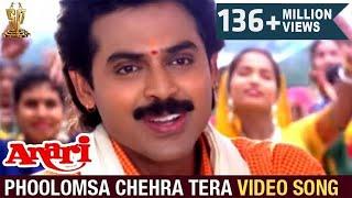 Phoolomsa Chehra Tera Video Song | Anari Songs | Venkatesh | Karishma Kapoor | K Muralimohana Rao
