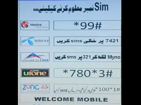 How to check Sim Number All Network Pakistan