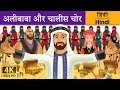 Download  अलीबाबा और चालीस चोर | Alibaba And 40 Thieves In Hindi | Kahani | Hindi Fairy Tales MP3,3GP,MP4