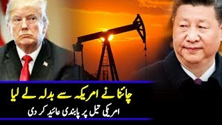 China Stop Oil Trade With America ||China Ban All Local Companies To Buy Oil From America