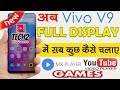 how to play videos,games & mx player play full display on vivo v9 review in hindi/urdu part 2