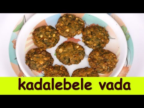 kadale bele vada recipe in kannada| Kadlebele vade|Masala vada in kannada|chana dal vada