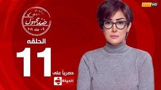 مسلسل ضد مجهول بطولة غادة عبد الرازق – الحلقة الحادية عشر 11 | ( Ded Maghool ( EP11