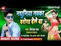 Download नथुनिया नवका दरोगा देले बा - 2019 का सबसे बड़ा गाना | Vishal Raj | New Bhojpuri Hit Song MP3,3GP,MP4