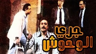 فيلم جرى الوحوش - Gary El Wohoush Movie