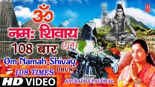 Om Namah Shivay   Shiv Dhun   ॐ नमः शिवाय हर हर