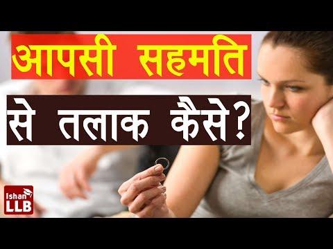 आपसी सहमति से तलाक कैसे है?   Divorce with Mutual Consent in Hindi By Ishan Sid