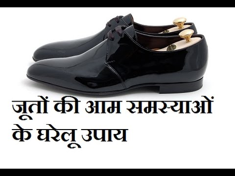 जूतों की समस्यायों के आसान समाधान Remove Shoe Smell, Stains, Scratches & tight shoes, Shoe care tips