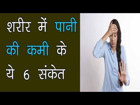 शरीर में पानी की कमी – ये हैं 6 संकेत | Dehydration symptoms in hindi