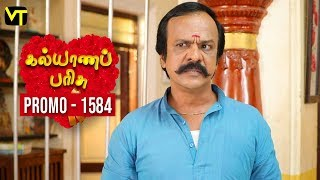 Kalyanaparisu Tamil Serial - கல்யாணபரிசு | Episode 1584 - Promo | 20 May 2019 | Sun TV Serials
